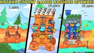 КОТИКИ СТРОЯТ САМОЕ МОЩНОЕ ОРУЖИЕ! - Cat RoBot Defence