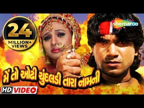 Main To Odhi Chundadi Tara Naam Ni   Full Gujarati Movie   Vikram Thakor   Prinal Oberai  