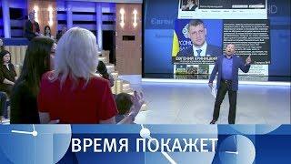 Украина: против русского. Время покажет. Выпуск от04.08.2017