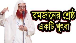 রমজানের শ্রেষ্ঠ একটি খুৎবা Sayed Kamaluddin Zafree new khutba