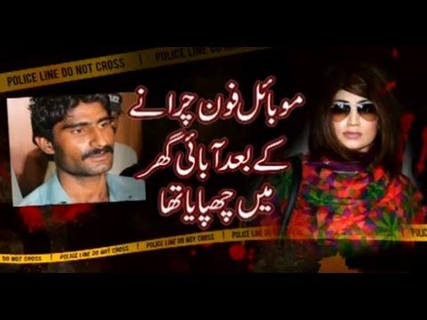 Real Qandeel Baloch Murderer Expose - Express News