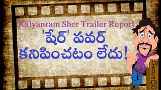 Sher Telugu Movie Theatrical Trailer Report | Kalyan Ram | Sonal Chauhan | Thaman | Maruthi Talkies