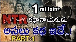 NTR BIOPIC REAL LIFE STORY | NTR KATHANAYAKUDU CHILDHOOD AND MOVIE ENTRY PART ONE |AADHITV