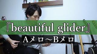 【解説】『beautiful glider』Aメロ~Bメロ / BUMP OF CHICKEN さん