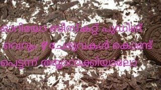 Oreo biscuit pudding ഓറയ ബസകകററ പഡങ