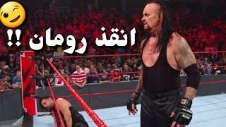 شيلات مصارعة - عندما يفزع اندرتيكر ويفر منه المصارعين لا يفوتكم !!!!