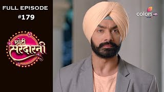 Choti Sarrdaarni - 14th February 2020 - छोटी सरदारनी - Full Episode