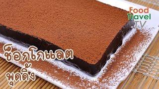 ช็อกโกแลตพุดดิ้ง Chocolate Pudding   FoodTravel ทำขนม