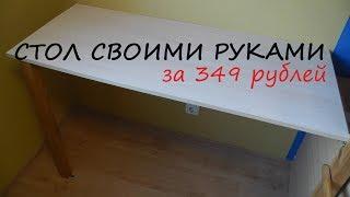 Стол своими руками за 349 рублей | Как сделать стол своими руками