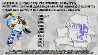 19.10.2020. 2008, Ц. СДЮШОР им.Р.Салея-3 - Юность-2