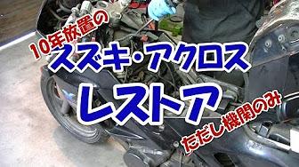 アクロス(GSX250F)のレストア/Restoring SUZUKI GSX250F Across