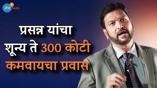 Business मध्ये Calculated Risk घ्या l Prasanna Patwardhan l Josh Talks Marathi