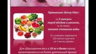 Skinny Body Care Скинни Файбер   капсулы для похудения