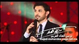 جنة جنة ماجد المهندس Majed Al Mohandes Jana Jana