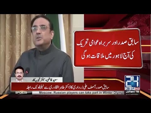 Asif Ali Zardari Contacts PAT Chief Dr Tahir Ul Qadri | 7 Dec 2017