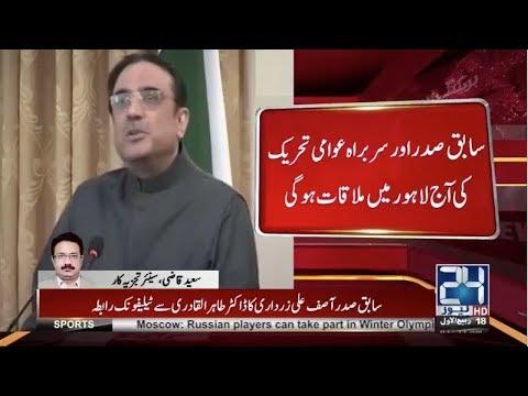Asif Ali Zardari Contacts PAT Chief Dr Tahir Ul Qadri | 7 Dec 2017