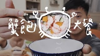 料理生產機,美味蟹飽大餐 // 壹加壹