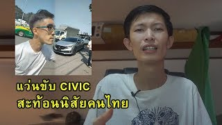 หนุ่มแว่น civic หัวร้อน สะท้อนสังคมไทย   สังคมไทยเรา