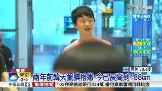 高鐵快閃熱舞 韓冰韓天2年前青澀模樣曝光│中視新聞20181229