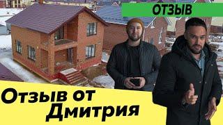 Отзыв от Дмитрия\мы построили двухэтажный кирпичный дом\Казань\Москва\Подмосковье Московская область
