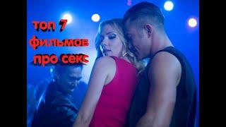 2019 ТОП 7 ФИЛЬМОВ.Подборка отличных фильмов про секс.