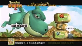 石器時代2 台灣預告片01 ストーンエイジ2 DEMO StoneAge2 Trailer DigiPark 因思銳遊戲