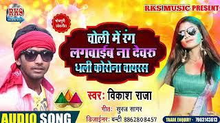 चोली में रंग लगवाईब ना देवरू धली#कोरोना वायरस#coronavirus song 2020 #singer vikash raja
