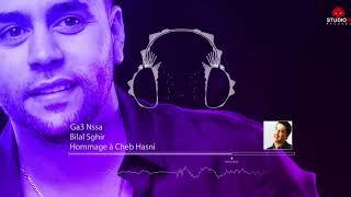 Bilal Sghir (Ga3 Nsa-ڤاع النسا) COVER- Cheb hasni- Djezzy: 109852 -Moblis: 6772825