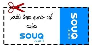 5c0a3578b كوبون سوق كوم السعوديه خصم 20% الجديد