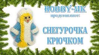 Снегурочка крючком (авторский МК Светланы Кононенко)
