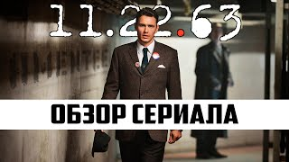 Сериал 11.22.63 ОБЗОР | Serial Killer #3