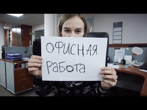 Офисная Работа: Как найти и Решиться уйти? | Karolina K