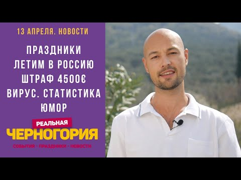 Новости Черногории 13 апреля: Праздники. Рейс в РФ. Нарушил карантин - штраф 4500 Евро. Будва в 1972