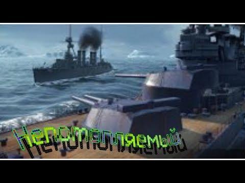 World of Warships: Непотопляемый - YouTube