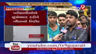 Students angry over Gujarat Police Constable Exam called off by authorities- Tv9