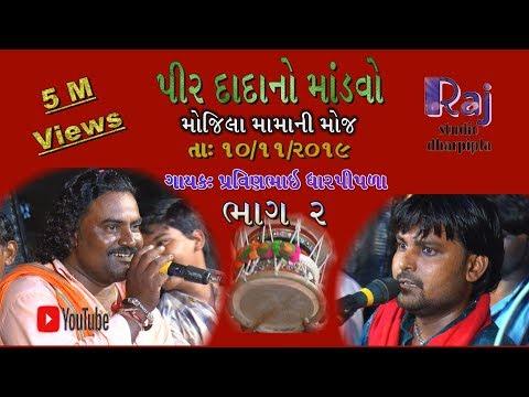 Mojeela Mamani Moj_Pravinbhai Dharpipla _Peer Dadano Mandvo_part-2_Raj Studio Dharpipla
