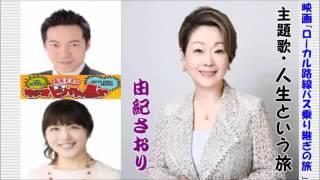 『高田文夫のラジオビバリー昼ズ』 火曜日の担当は東貴博&新保友映!!...