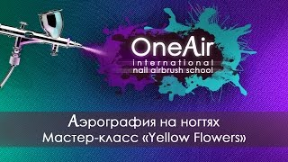 "Мастер-класс по аэрографии на ногтях ""Yellow Flowers"""