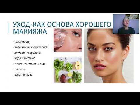 Вопрос: Как подготовить кожу перед макияжем?