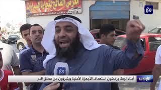 أبناء الرمثا يرفضون استهداف الأجهزة الأمنية  (26/8/2019)