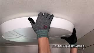 우리조명 장수램프 LED 방등 설치 방법