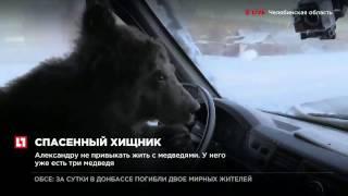 Житель города Троицка в Челябинской области спас медвежонка от бомжей