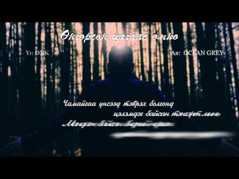 Temuujin - Ungursun tsagaas umnu lyrics