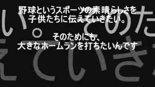 松井秀喜の名言集 人生にも使える熱き言葉 清水友人 検索動画 17