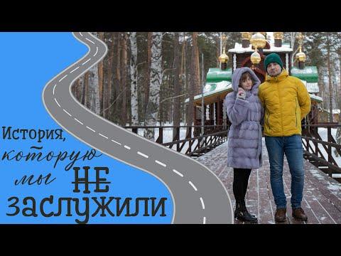 Свердловская область. Почему важно знать, что такое Ганина яма. Наклонная башня в России г. Невьянск
