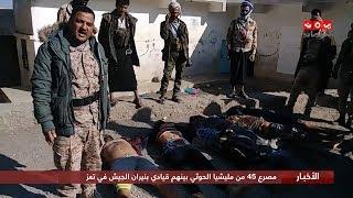 مصرع 45 من مليشيا الحوثي بينهم قيادي بنيران الجيش في تعز