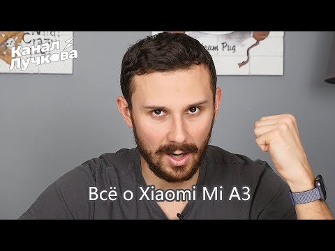 Xiaomi Mi A3 рвёт шаблон / Сервисы Apple, ОСТАНОВИТЕСЬ