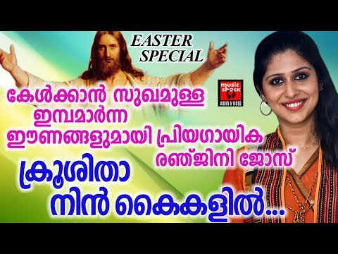 christian devotional songs malayalam 2018 easter special adoration holy mass visudha kurbana novena bible convention christian catholic songs live rosary kontha friday saturday testimonials miracles jesus   adoration holy mass visudha kurbana novena bible convention christian catholic songs live rosary kontha friday saturday testimonials miracles jesus