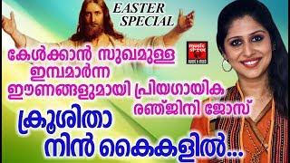 ക്രൂശിതാ നിൻ കൈകളിൽ # Christian Devotional Songs Malayalam 2018 # Easter Special
