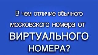 В чём отличие обычного московского номера от Виртуального номера?(, 2014-03-21T07:57:28.000Z)